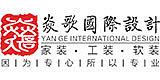 上海焱歌国际设计