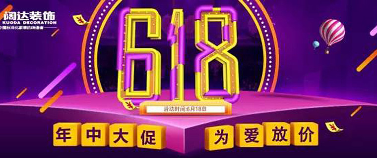 618购物狂欢节!年中大促 为爱放价!!!