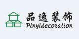 惠州市品逸装饰设计工程有限公司
