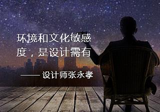 张永孝:设计是对环境和文化敏感度的选择