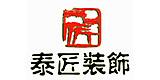 南京泰匠装饰工程有限公司