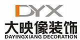 广州大映像建筑装饰工程有限公司