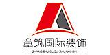 上海章筑建筑装饰工程有限公司