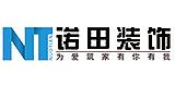 杭州诺田装饰有限公司