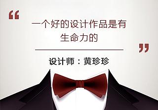 黄珍珍:一个好的设计作品是有生命力的