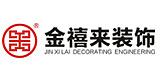 广州市金禧来装饰工程有限公司