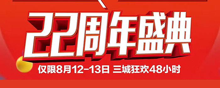 22周年庆【工程0首付】倒计时2天!!!