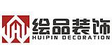 湖南绘品装饰设计工程有限公司
