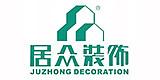 太原市居众装饰设计工程有限公司