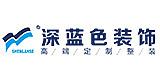 新疆深蓝色装饰工程有限公司