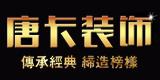 重庆唐卡装饰工程有限公司
