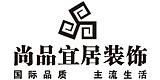 陕西尚品宜居装饰设计工程有限公司