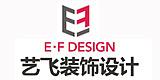 温州艺飞装饰设计有限公司