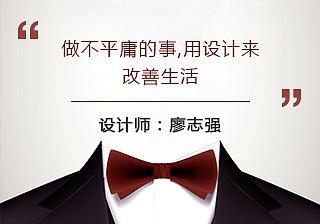 廖志强:普通人做不平庸的事 用设计来改善生活