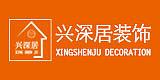 深圳市兴深居装饰设计工程有限公司
