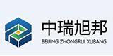 北京中瑞旭邦建筑装饰工程有限公司