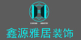 苏州鑫源雅居装饰工程有限公司