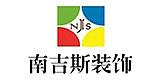 南京南吉斯装饰有限公司