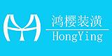上海鸿樱装潢设计有限公司