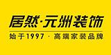 郑州元洲装饰工程有限责任公司
