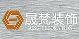 晟梵装饰设计(北京)有限公司