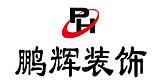 北京鹏辉兴业装饰有限公司天津分公司