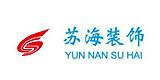 云南苏海装饰工程设计有限公司
