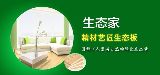 精材艺匠以匠心品质,谱写中国板材十大品牌传奇