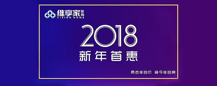 用去年的价,装今年的房,你的2018新年首惠在这里