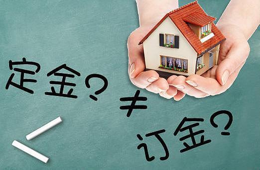 买房订金能不能退?订金的作用是什么?