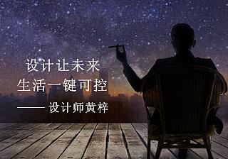 黄梓:设计让未来生活一键可控