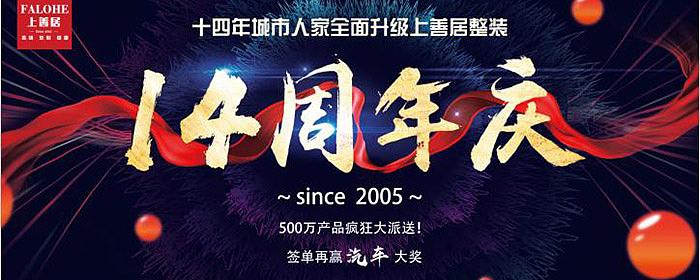 官宣『上善居整装』14周年庆典即将耀世而启!