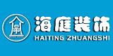云南海庭装饰工程有限公司