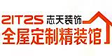 温州志天装饰设计工程有限公司苍南分公司
