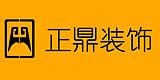 湛江正鼎装饰工程有限公司