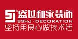 苏州盛世和家装饰设计工程有限公司