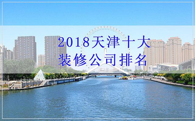 2018天津十大装修公司排名