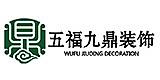 福州五福九鼎设计工程有限公司