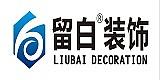 西安留白装饰工程设计有限公司