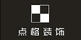 河南省点格装饰工程有限公司