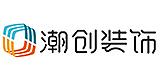 四川潮创装饰工程有限公司