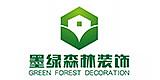 厦门墨绿森林装饰工程有限公司