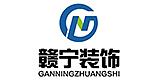 上海赣宁装饰工程有限公司