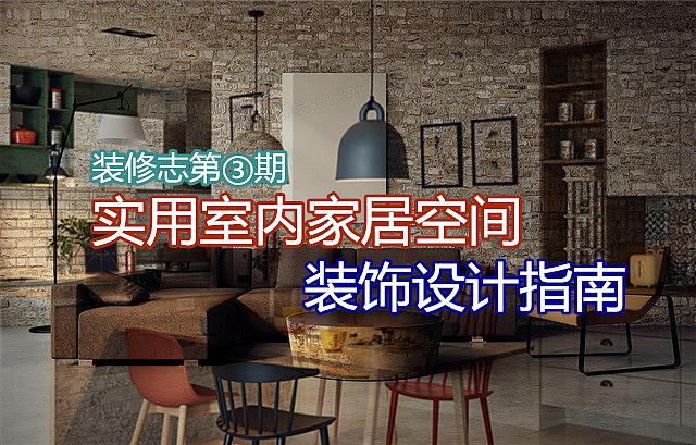 第③期:实用室内家居空间装饰设计指南