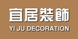 湛江市宜居装饰工程有限公司