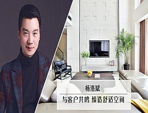 杨洛斌: 与客户共鸣,缔造舒适空间