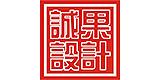 湛江市诚果装饰工程有限公司