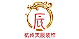 杭州天辰建筑装饰工程有限公司