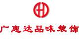 广惠达品味建筑工程有限公司