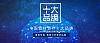 中国管材管件网官宣-2018年管道十大品牌榜